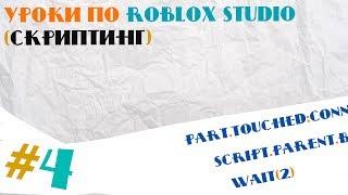 Уроки по Roblox Studio(Скриптинг) #4 Event и Body Mover