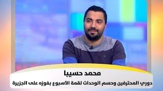 محمد حسيبا - دوري المحترفين وحسم الوحدات لقمة الأسبوع بفوزه على الجزيرة