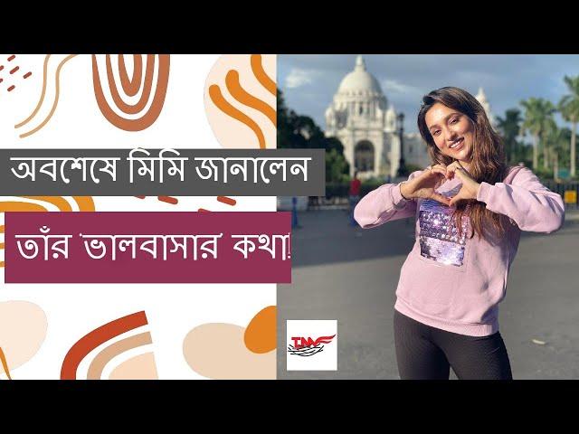 অবশেষে মিমি জানালেন তাঁর 'ভালবাসার' কথা!| মিমি চক্রবর্তী| Mimi Chakraborty| Tollywood|The News Nest|