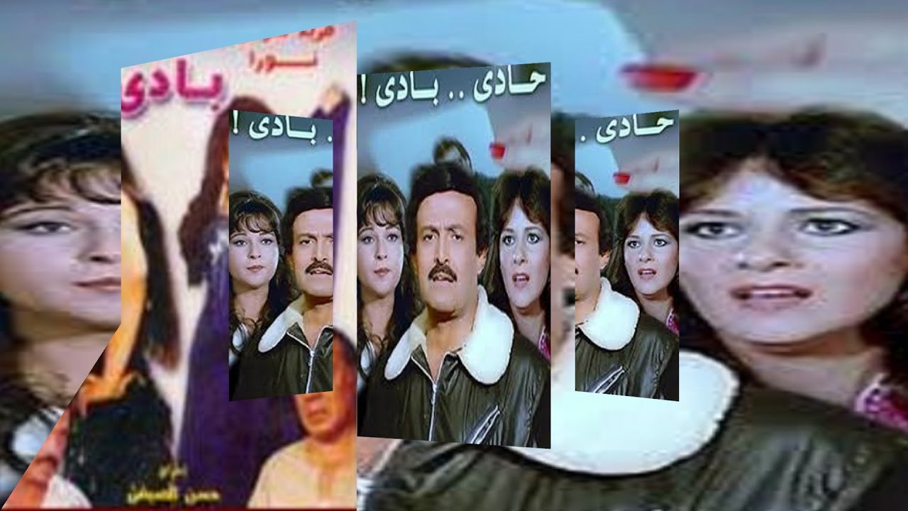 فيلم حادى بادى Hady Bady Movie Youtube