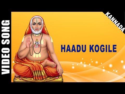 Haadu Kogile   Kannada Devotional Video HD   Raghavendra Swamy   Dr. Rajkumar