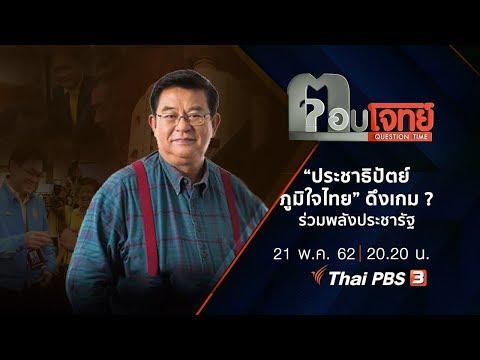 """""""ประชาธิปัตย์-ภูมิใจไทย"""" ดึงเกม ? ร่วม """"พลังประชารัฐ"""" - วันที่ 21 May 2019"""