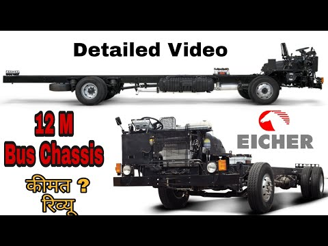 Eicher 12m Bus Chassis | Eicher 20.15 LPO | AC Bus Chassis Price Information