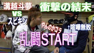 【神回】Part3:溝越斗夢選手に喧嘩を売ってみた。タイマン対決衝撃の結末!?