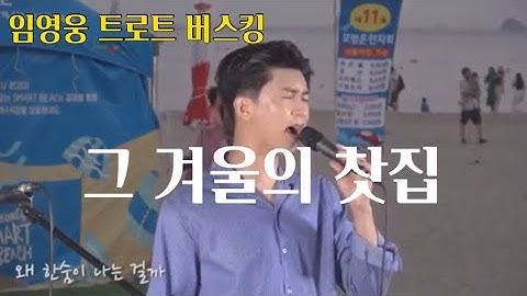 임영웅의 트로트 버스킹 [그 겨울의 찻집] 1탄 (2분컷)