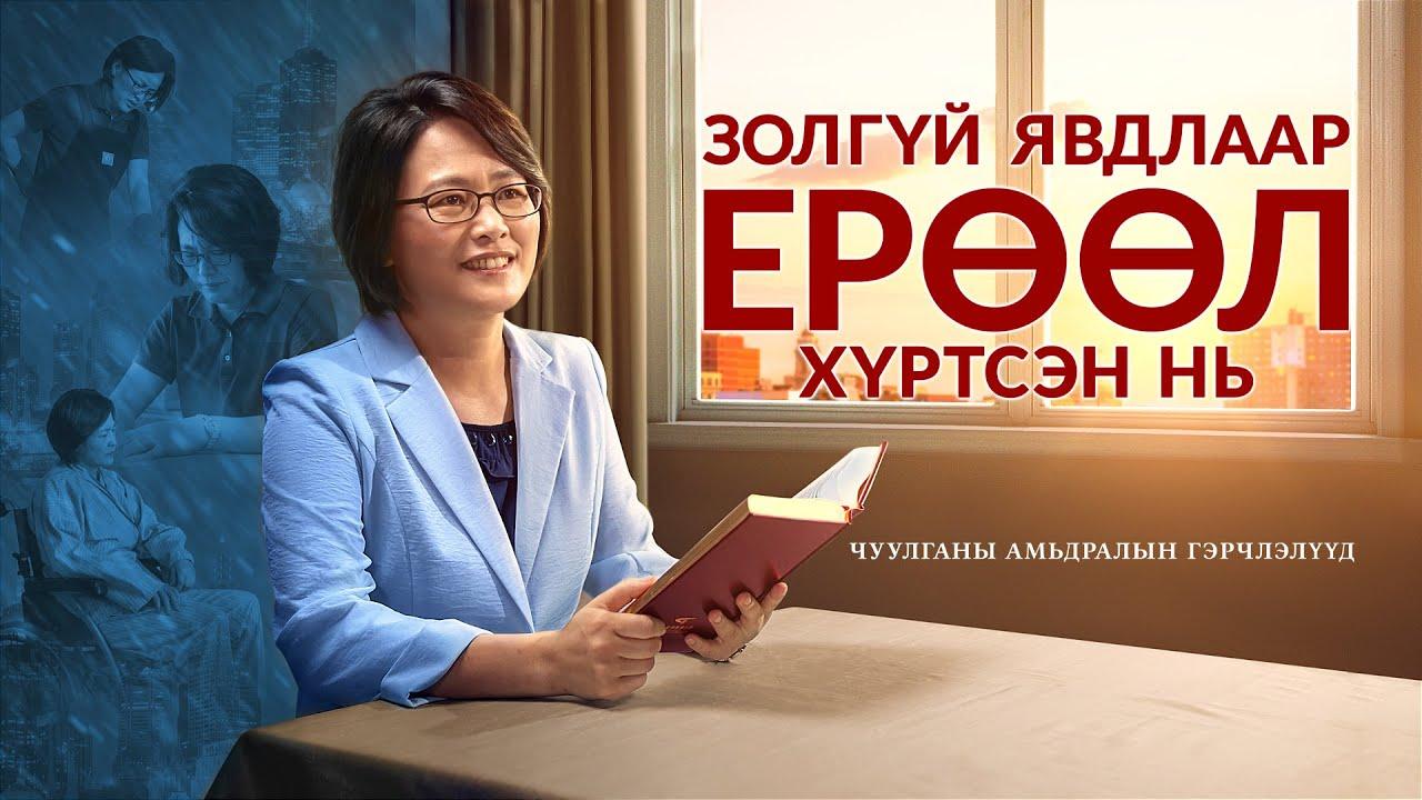 """Сайн мэдээний гэрчлэлүүд """"Золгүй явдлаар ерөөл хүртсэн нь"""" Христэд итгэгчдийн үнэн түүх"""