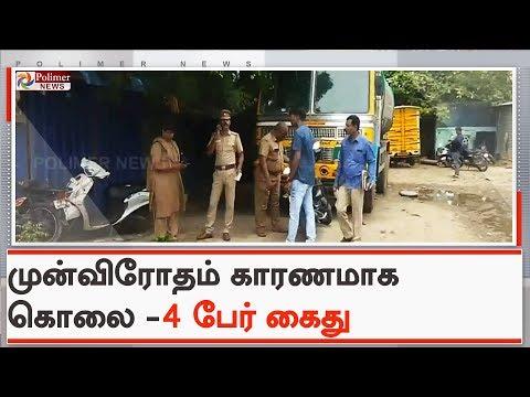 மெக்கானிக் ஷெட்டில் வேலை பார்த்தவர் வெட்டி கொலை | #Chennai | #Madhavaram