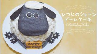 ひつじのショーンの誕生日ケーキを作りました! とっても可愛いデコレーションケーキです! スポンジから手作りしました 簡単に作れます♪ ぜひぜひ作ってみてください!