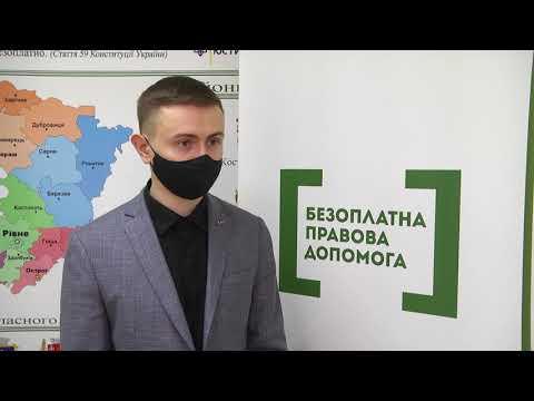 Сфера-ТВ: Хто може отримати безоплатну правову допомогу на Рівненщині?