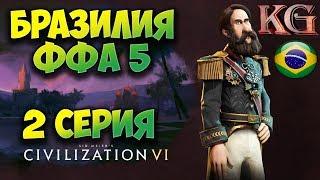 ФФА5 Бразилия #2: Всем наукам наука (34-60 ход) Civilization 6: Gathering Storm (прохождение)