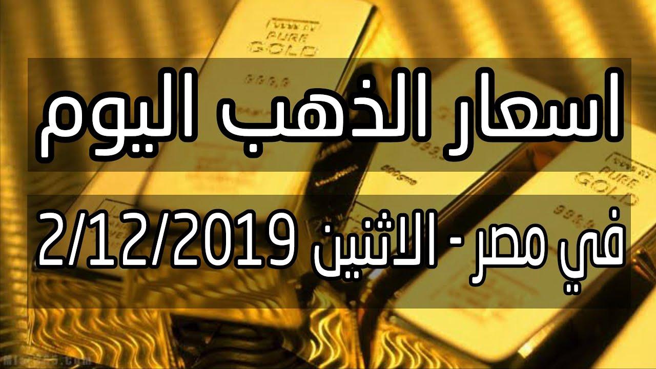 اسعار الذهب اليوم الاثنين 2 12 2019 في مصر اخبار الجنيه Youtube
