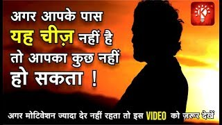 {Maksad} सबसे पावरफुल मोटिवेशनल वीडियो  I Must Have This To Do Something In Life Motivational Video