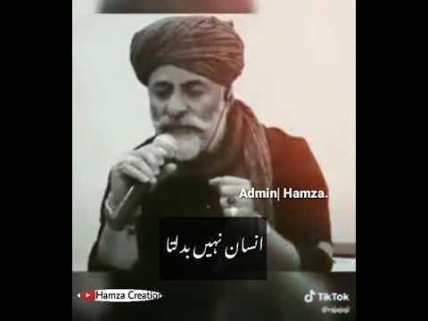 Insan Nahi Badalta Sad Poetry |😓 Heart Touching Poetry | Urdu Lyrics Whatsapp Status