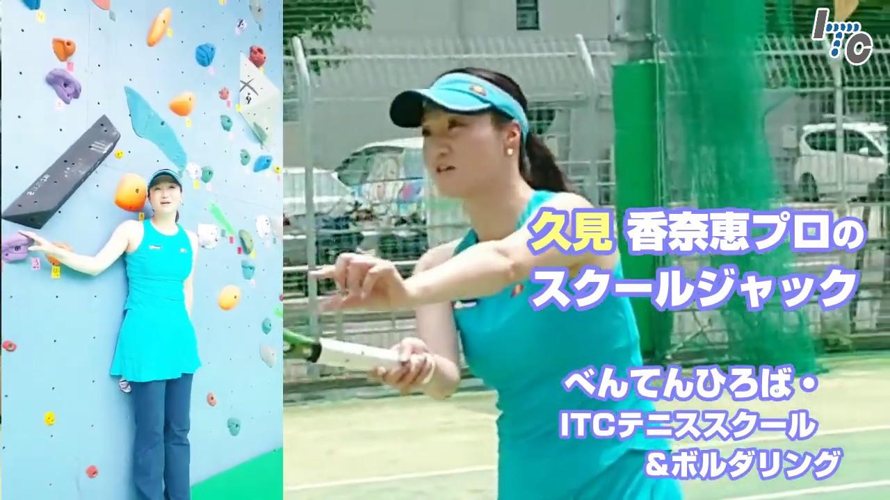 スクール itc テニス