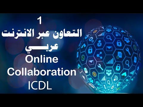 التعاون عبر الانترنت عربي  Online Collaboration Arabic P1