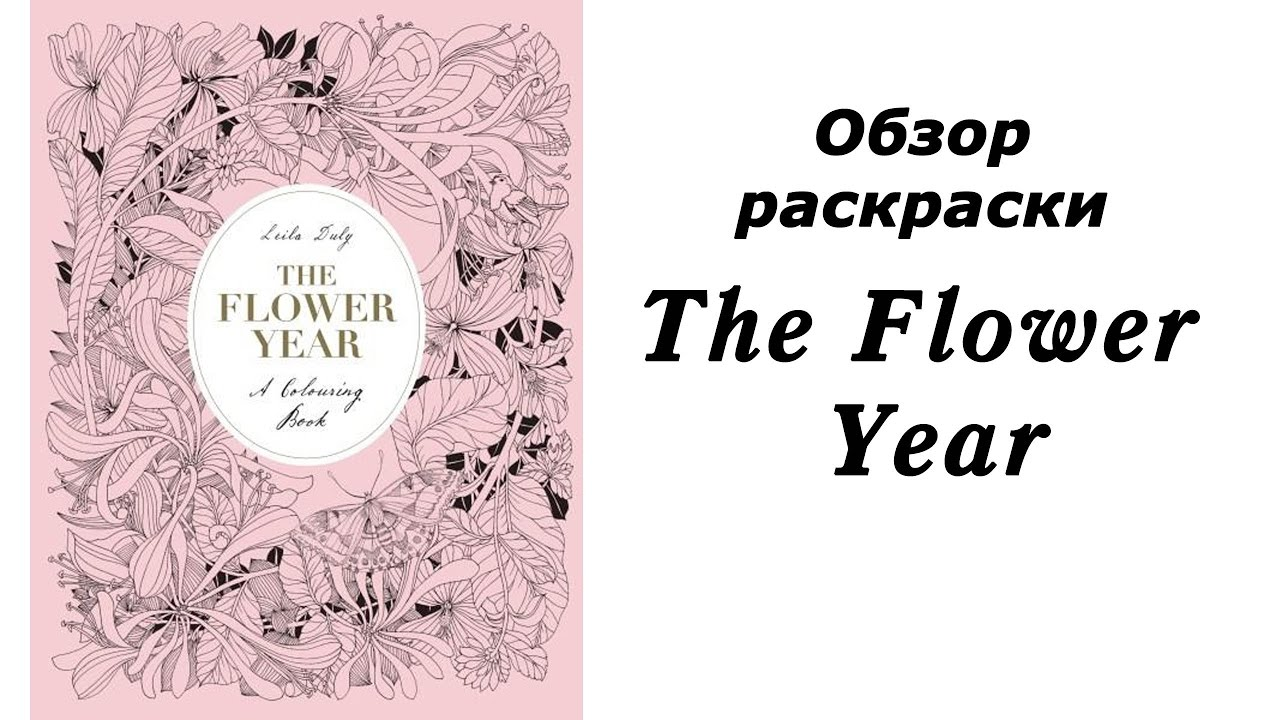 'The Flower Year' Обзор раскраски-антистресс - YouTube