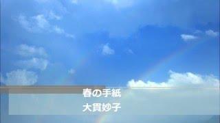大貫妙子 - 春の手紙