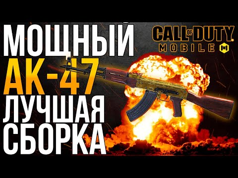 МОЩНЫЙ АК 47 ЛУЧШАЯ СБОРКА CALL OF DUTY MOBILE НОВЫЙ АК 47 КАЛ ОФ ДЬЮТИ МОБАЙЛ