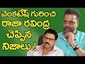 Raja Ravindra Interview | Raja Ravindra About Venkatesh Real Behavior | Talk With Friday Poster