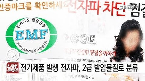믿을 수 없는 '전자파 차단 인증'... 허위·과장 광고 넘쳐난다-법률방송뉴스