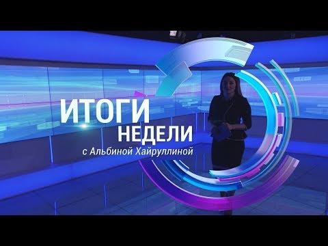 Итоги недели. Выпуск от 24.11.2019