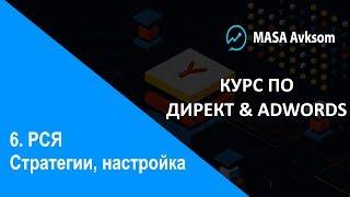 6. Настройка кампаний в Рекламной Сети Яндекс (РСЯ)