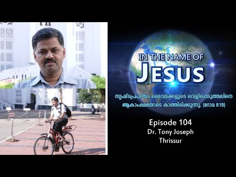 In The Name Of Jesus |Dr. Tony Joseph Orthopaedics| Joyson Wadakanchery|