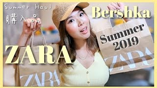28f5ccffe901 【ZARA Bershka 購入品紹介♡】夏服🥥購入品!!SUMMER ZARA