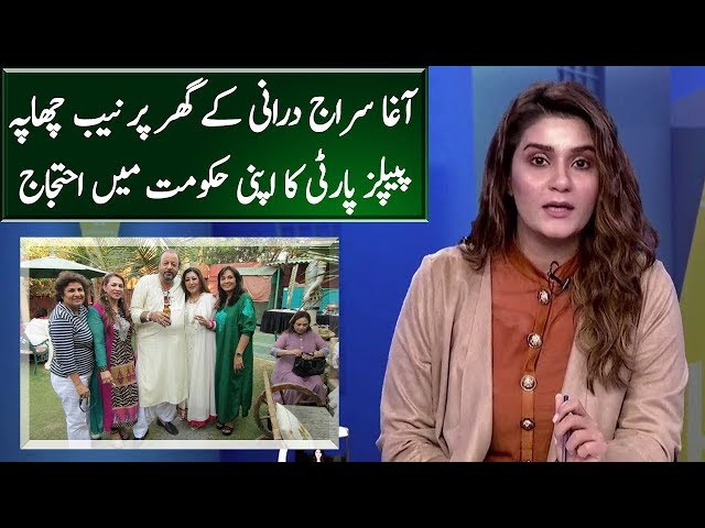 Seedhi Baat Beenish Saleem Kay Sath | Full Program | 21 February 2019 | Neo News