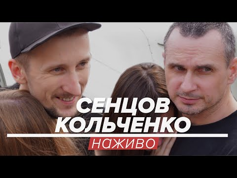 Сенцов та Кольченко дають першу прес-конференцію після звільнення