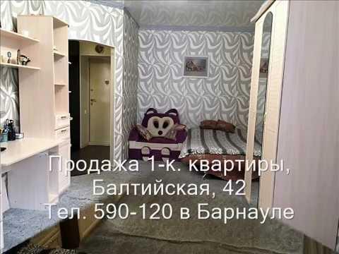 Продажа 1-к квартиры, ул. Балтийская, 42 Купить квартиру в Барнауле  Квартиры в Барнауле