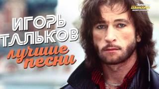 Игорь ТАЛЬКОВ — ЛУЧШИЕ ПЕСНИ  Видеоальбом