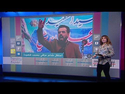 اعتقال شاعر في #العراق امتدح #صدام_حسين أمام #الحشد_الشعبي   #بي_بي_سي_ترندينغ  - 17:55-2019 / 2 / 13