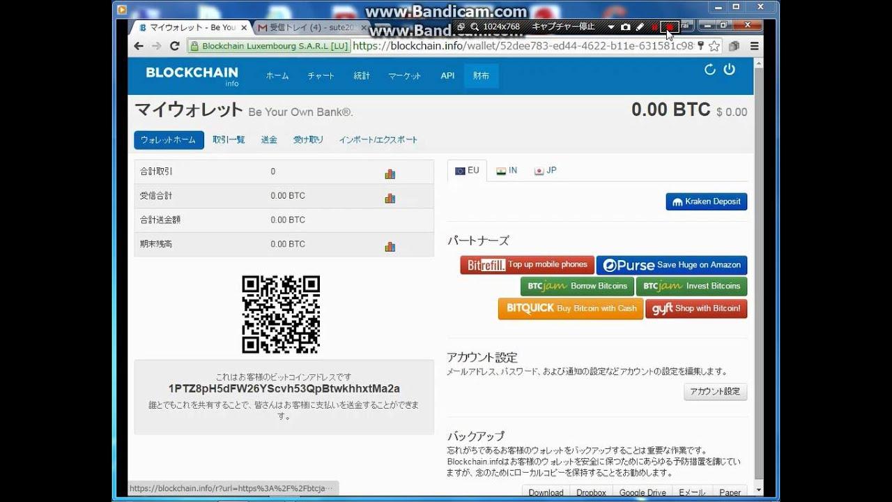 ビットコインのはじめ方 - ビットコインの解説 | Bitcoin日本語情報サイト