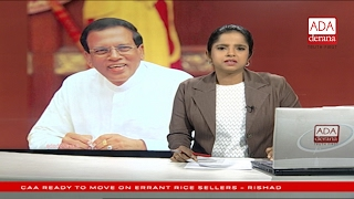 Ada Derana English News Bulletin 09 00 pm - 2017 02 03