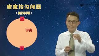 天文学-李向东(南京大学)