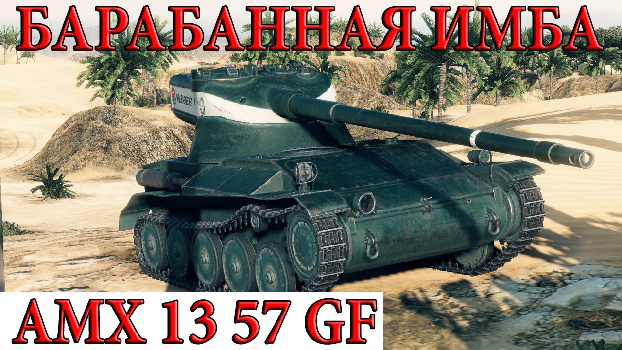 amx 13 57 gf matchmaking Amx 13 57 f (selfworldoftanks) but note that the guy playing the amx 13 57f did not have some press i bought it yesterday and the full name is amx 13/57 gf.
