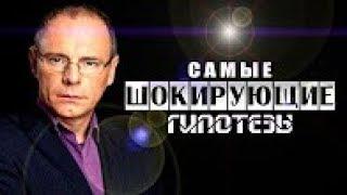 """Самые шокирующие гипотезы  """"Верните Ванечку!"""" 07 03 2018"""