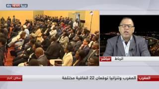 العاهل المغربي يختتم زيارته لدول شرق إفريقيا ويوقع 22 اتفاقية مع تنزانيا