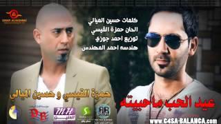حمزة القيسي حسين الميالي عيد الحب ماحبيتة