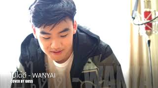 ไปได้ดี - Wanyai  [ COVER BY GUSS E.B.O ]