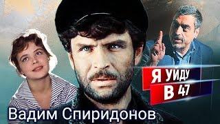Вадим Спиридонов. Я уйду в 47 | Центральное телевидение