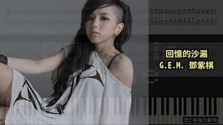 回憶的沙漏, G.E.M. 鄧紫棋 (鋼琴教學) Synthesia 琴譜