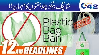 Shopping Bags a Few Weeks' Guest! - News Headlines | 12:00am | 19 Aug 2019 | City 42