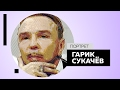 Гарик Сукачёв. Портрет #Dukascopy