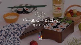 소풍 도시락으로도 좋은 햄버거 김밥 도시락으로 홈크닉!