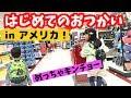 【アメリカで初めてのおつかい】姉弟だけで巨大スーパーでお買い物!