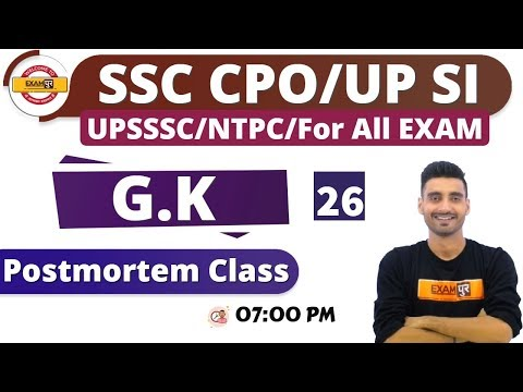Class 26|| SSC CPO/UP SI/UPSSSC/NTPC/For All Exam | G.K | Expected question | By Vivek Sir