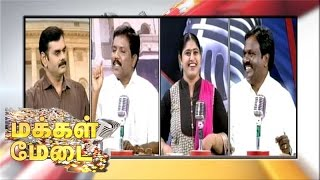 Makkal Medai spl live show 27/07/2015 full hd youtube video Puthiyathalaimurai tv shows 27th july 2015