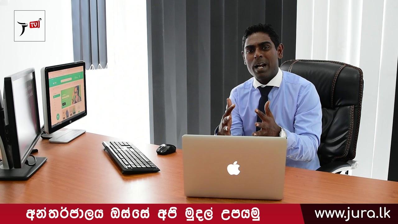 අන්තර්ජාලය ඔස්සේ අපි මුදල් උපයමු 2018 How to Make Money online Sinhala 2018